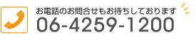 ネットショップ開業について お電話でのお問合せもお待ちしております ホームページ制作会社 大阪のマクリー株式会社へのお問合せはこちら! 06-4259-1200まで