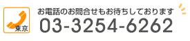 ネットショップ開業について お電話でのお問合せもお待ちしております ホームページ制作会社 東京のマクリー株式会社へのお問合せはこちら!03-5206-2630まで